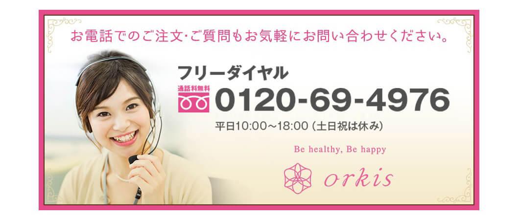 お電話でのお問い合わせは、0120-69-4976 受付時間:月~金曜/10:00~18:00(土・日・祝:休)