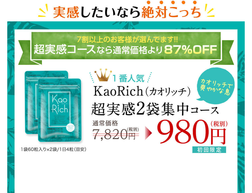 実感したいなら絶対こっち 7割以上のお客様が選んでます!! 1番人気 KaoRich(カオリッチ)超実感2袋爽やかコース 1袋60粒入り/1日2粒(目安)