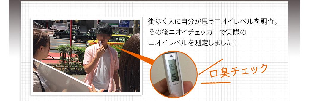 0~5段階のニオイチェッカーを用いて実施、自分が思うニオイレベルを聞いて、その後ニオイチェッカーで測定しました!