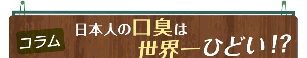 日本人の口臭は世界一ひどい!?