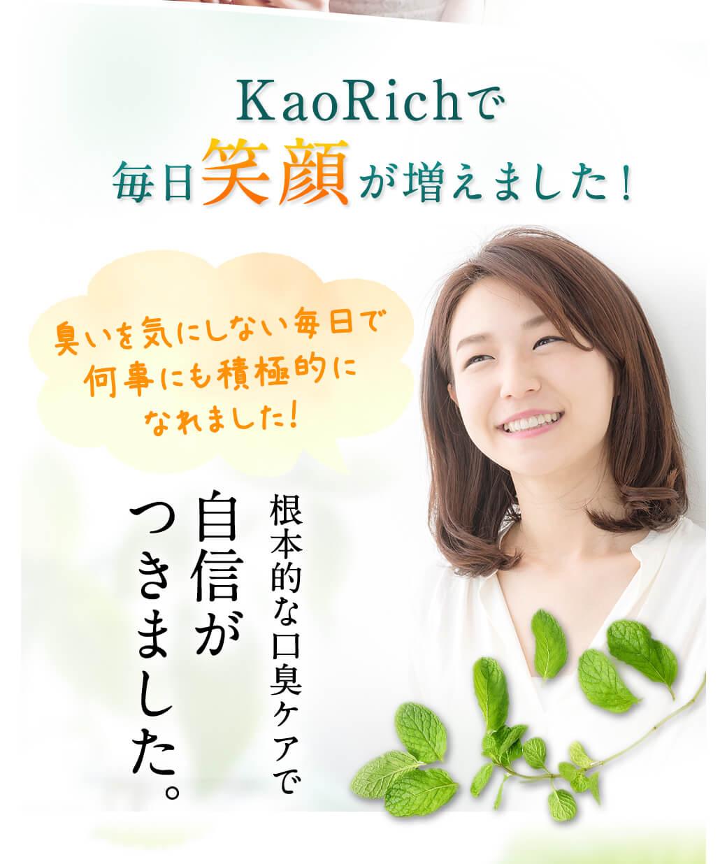 KaoRichで毎日笑顔が増えました!「臭いを気にしない毎日で何事にも積極的になれました!」根本的な口臭ケアで自信がつきました。