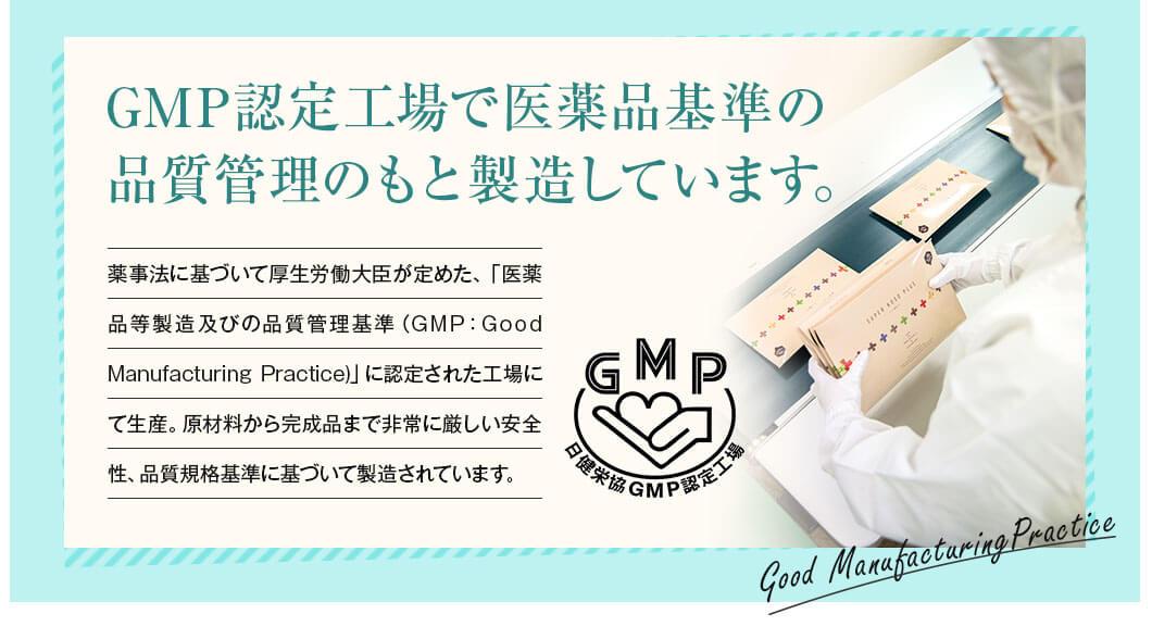 GMP認定工場で医薬品基準の品質管理のもと製造しています