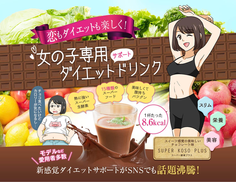 恋もダイエットも楽しく!女の子専用ダイエットサポートドリンク スーパー酵素プラス